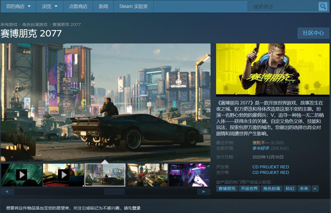 最後一天大優惠,《賽博朋克 2077》Steam 版限時 238 元