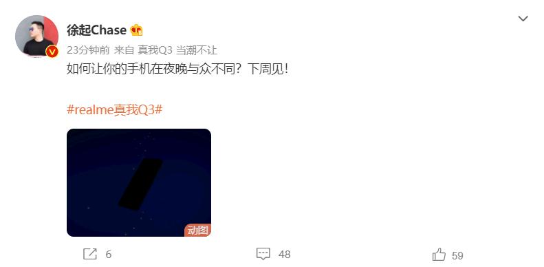 """真 """"安卓之光"""":曝 realme Q3 将搭载荧光 Logo"""