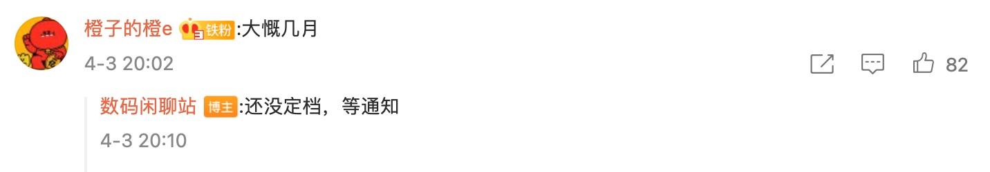 小米平板 5 即將送網備案,Redmi 遊戲手機最快本月發布