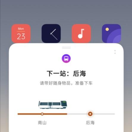 手機顯示地鐵行程:OPPO 公開 「顯示屏幕面板的地鐵提醒圖形用戶界面」專利