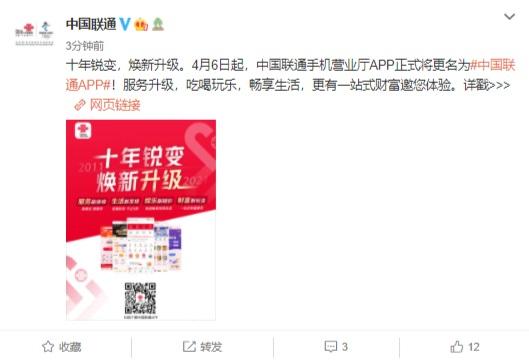 2號站平臺官網注冊中國聯通手機營業廳 App 將更名為中國聯通 App