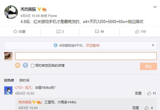 爆料:Redmi 游戏手机将拥有 5000mAh 电池,支持 65W 快充