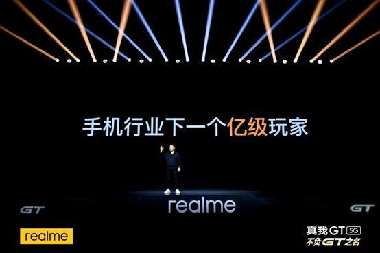 2號站平臺官網注冊realme 有排面!真我 GT Neo 實力獲新華社認可
