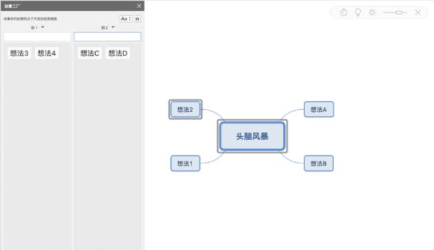 思維導圖怎麼畫:這 3 款免費思維導圖軟體推薦給你