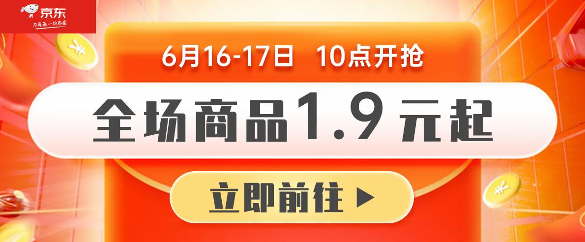 10 点开抢:京东限量补贴开启,维他柠檬茶 0.98 元 / 盒