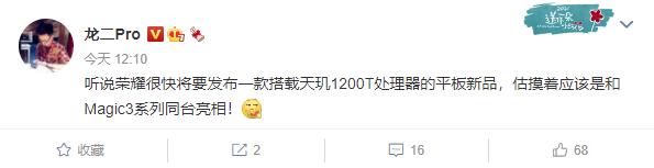 曝荣耀新平板将搭载联发科天玑1200T芯片,预计将与Magic3系列同台亮相