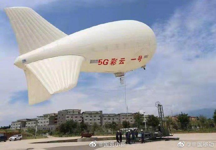 全国首个 5G 无人氦气飞艇试飞成功:由北航、华为、中国移动共同研发