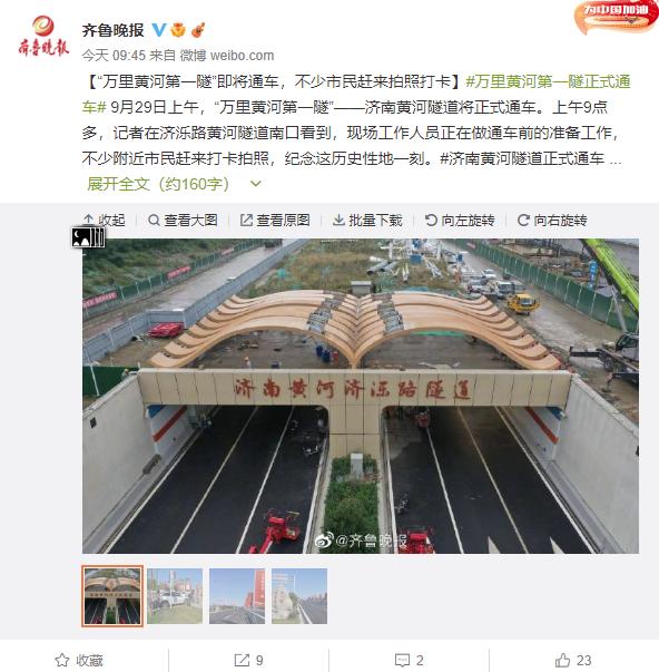 万里黄河第一隧,<em>济南</em>黄河隧道今日通车:我国最大直径的盾构隧道之一