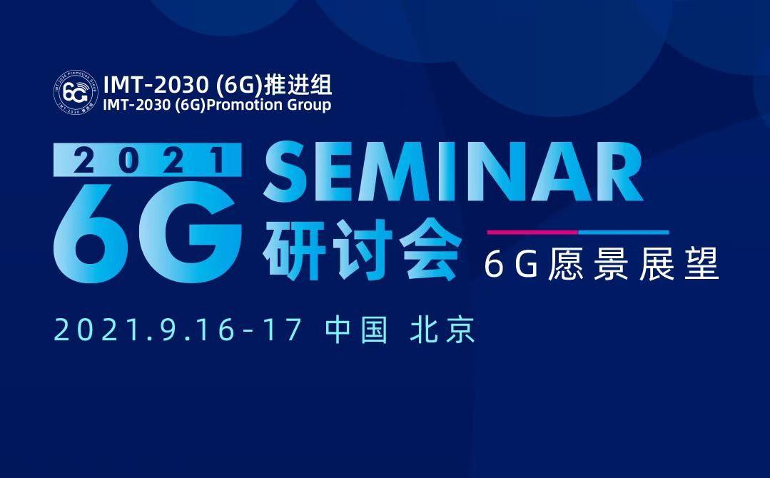 IMT-2030(6G)推进组发布 6G 白皮书和技术报告,描绘 6G 未来