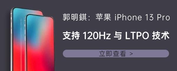 郭明錤:苹果 iPhone 13 Pro 支持 120Hz 与 LTPO 技术,未来或有打孔屏与折叠 iPhone