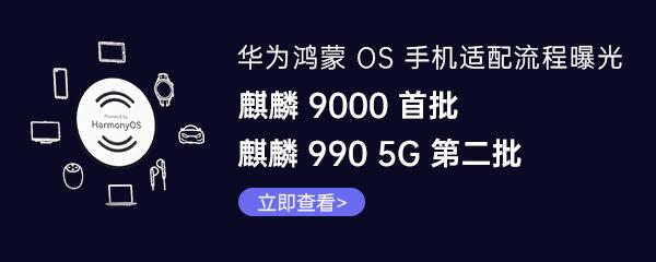 华为鸿蒙 OS 手ξ机适配流程曝光:麒麟 9000 为首批