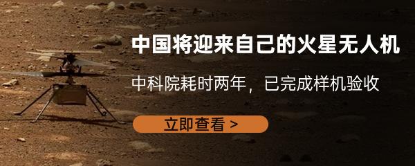 中国将迎来自己的火星无人机:中科院耗时两年,已完成样机验收