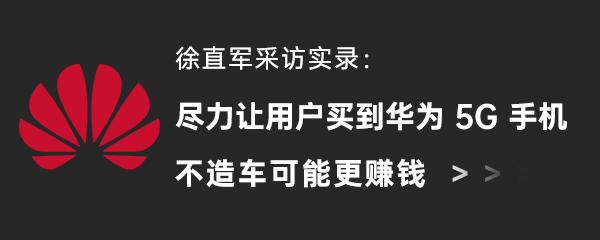 徐直军采访实录:华为尽力让用户买到 5G 手机,不造车可能更赚钱