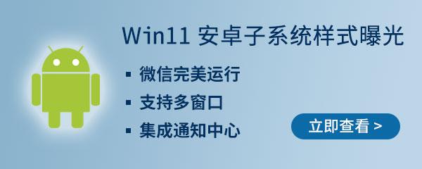 Win11 安卓子系统样式曝光:微信完美运行,支持多窗口,集成通知中心
