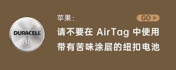 苹果:请不要在 AirTag 中使用带有苦味涂层的纽扣电池