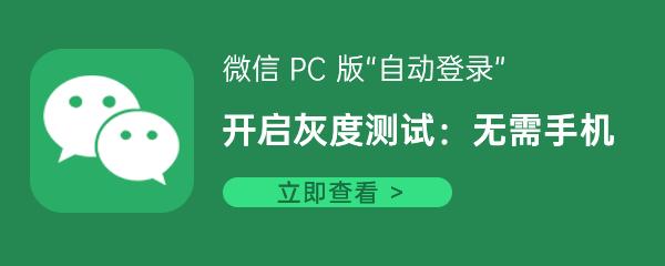 """微信 PC 版""""自动登录""""开启灰度测试:无需手机即可登录"""