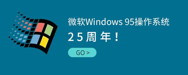 微软Windows 95操作系统25岁了:首次引入开始菜单、任务栏