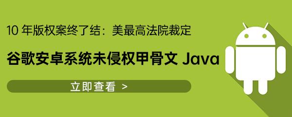 10 年版權案終了結:美最高法院裁定谷歌安卓系統未侵權甲骨文 Java