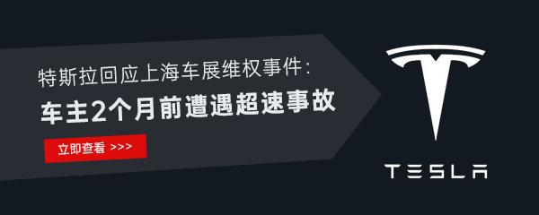 特斯拉回应上海车展维权事件:车主 2 个月前遭遇超速事故