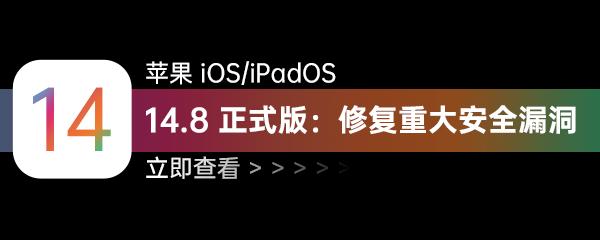 苹果 iOS/iPadOS 14.8 正式版(18H17)发布:修复重大安全漏洞