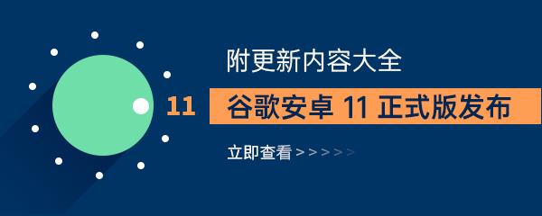 谷歌安卓 11 正式版发布,附更新内容大��莞�是�@人全