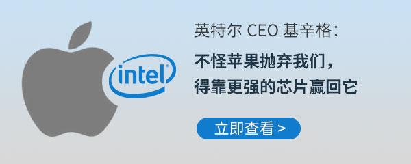 英特尔 CEO 基辛格:不怪苹果抛弃我们,得靠更强的芯片赢回它