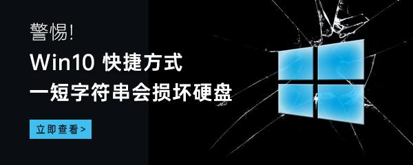 研究发现:Win10 快捷方式一短字符串会损坏任何 NTFS 硬盘