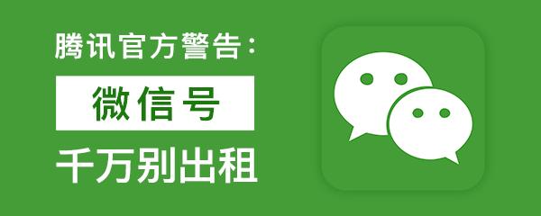 腾讯官方警告:微信号千万别出租 !