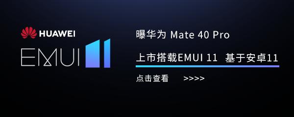 曝華為 Mate 40 Pro 上市搭載 EMUI 11