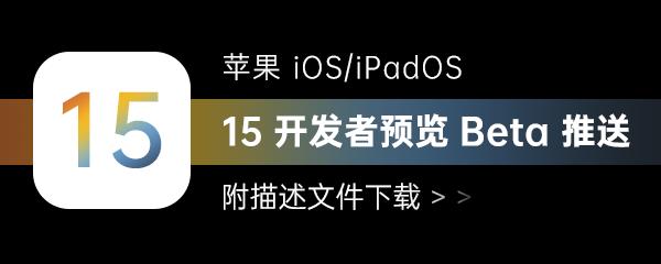 苹果 iOS 15/iPadOS 15 开发者预览 Beta 推送(附描述文件下载)