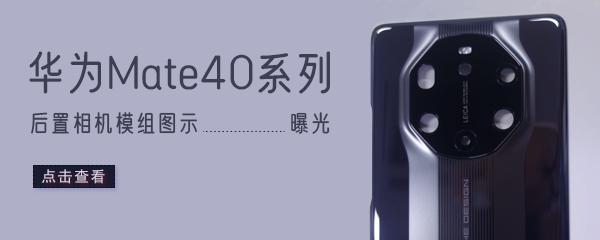 华为 Mate 40后置相机模组图示曝光
