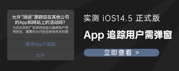 实测 iOS14.5 正式版:苹果最强隐私新规落地,App 追踪用户需弹窗