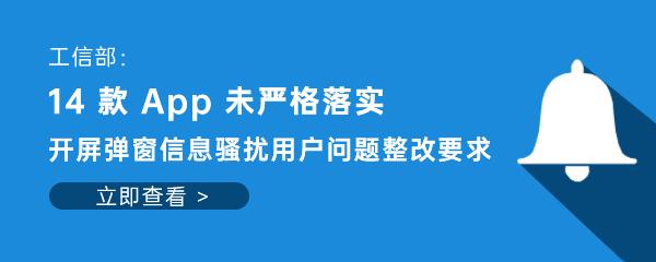 工信部:14 款 App 未严格落实开屏弹窗信息骚扰用户问题整改要求,含 QQ 阅读等