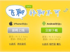 飞聊Android/S60V3/S60V5 1.0.3Beta版发布