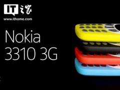 400元!诺基亚3310 3G版美国发售:全新配色