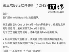 三星S9/S9+推送One UI Beta 3更新