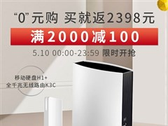 京东自营0元购:斐讯K3C路由器+移动硬盘H1存储套装0点抢赚100元