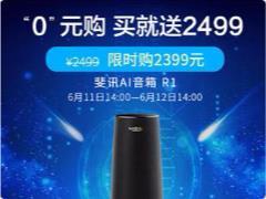 斐讯商城0元购:K2G路由器首发抢赚35元,体脂秤S7PE立减45元