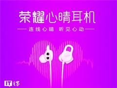 荣耀心晴耳机AM16/荣耀9i手机今日10:08第二轮抢购