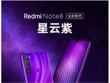 Redmi Note 8推出新配色:星云紫