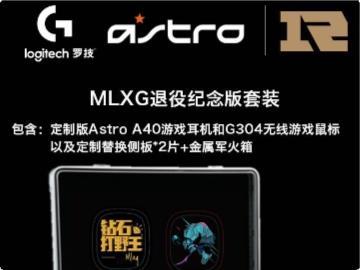 """罗技推出《英雄联盟》明星打野""""MLXG""""纪念款定制外设装备"""