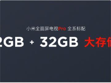 """小米全面屏电视Pro配置""""官宣"""":全系标配2GB+32GB存储"""