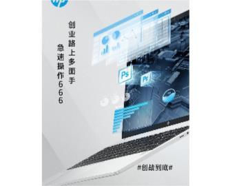 惠普公布战 66 四代笔记本:全新外观设计,11 代酷睿 + MX 450