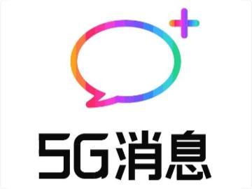 2020,5G 消息新起点