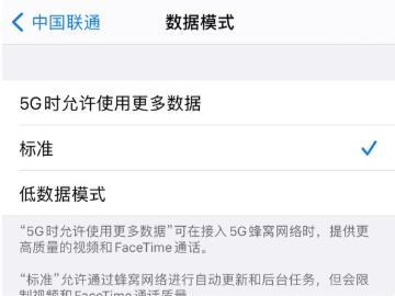 不用再等 WiFi:苹果 iPhone 12 系列支持通过 5G 网络下载系统更新