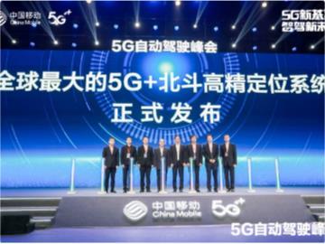 中国移动发布 5G + 高精定位系统,开启全国首个常态化运营 5G 无人公交项目