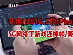 【视频】鸡血补丁终到:iPhone 12 升级 iOS14.2 后,5G 网络游戏稳了