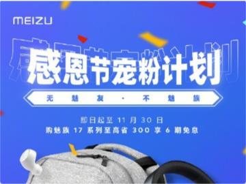 魅族 17 系列感恩节宠粉计划:11 月 30 日前购买 17 系列旗舰手机最高省 300 元,享 6 期免息