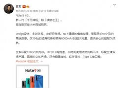内置 6000mAh 电池,小米雷军:Redmi Note 9 4G 是新一代「千元神机」和「续航之王」