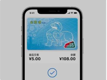 官网预告:金陵通(交通联合)即将支持苹果 Apple Pay
